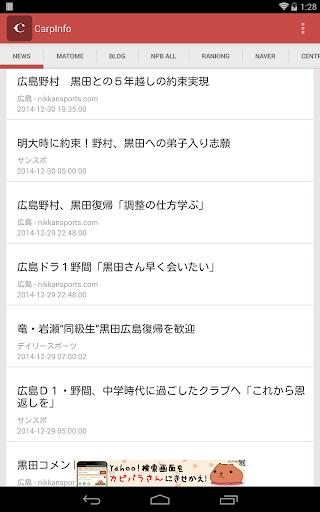 プロ野球速報:カープインフォ for 広島東洋カープ
