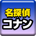 Wisdom of Detective Conan  2 icon