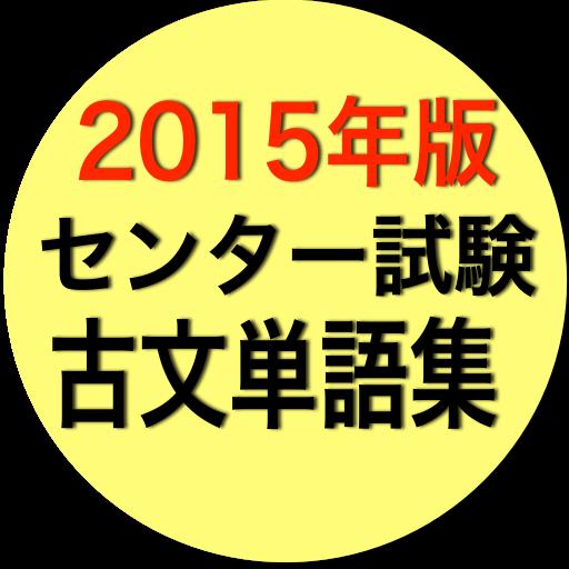 教育の2015年版センター試験古文単語集 LOGO-記事Game