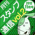 月刊スタンプ通信vol.2 - チャットアプリ無料スタンプ集 icon