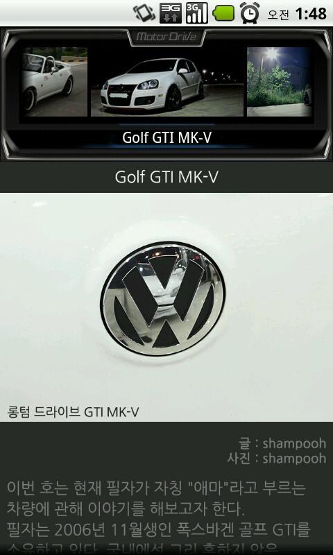 MotorDrive- screenshot