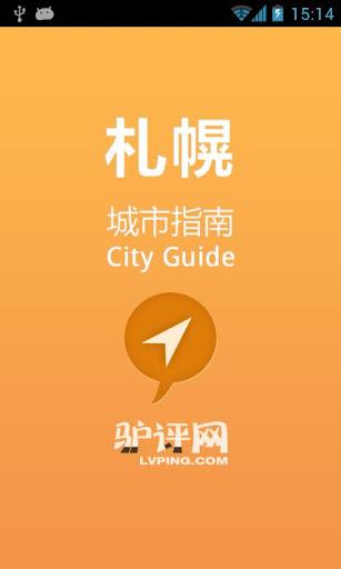 札幌城市指南