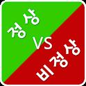 정상 VS 비정상 icon