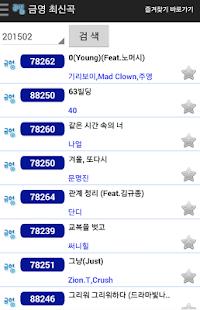 노래방 책 번호 찾기 - 금영 TJ - náhled