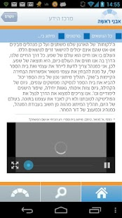‫אבני ראשה – מרכז הידע‬‎- screenshot thumbnail