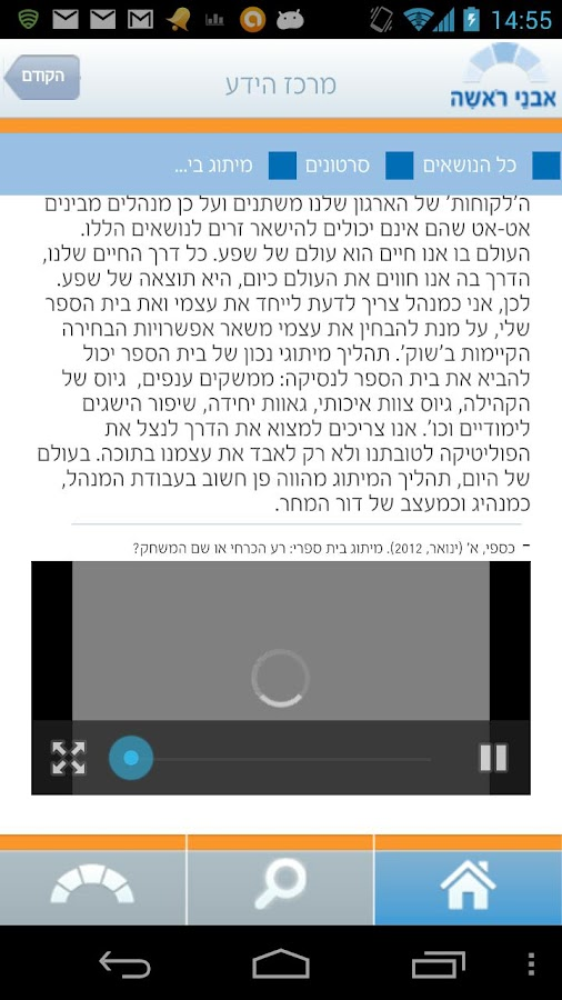 ‫אבני ראשה – מרכז הידע‬‎- screenshot