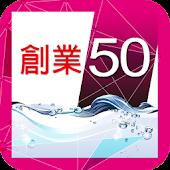 王文華:創業教我的50件事