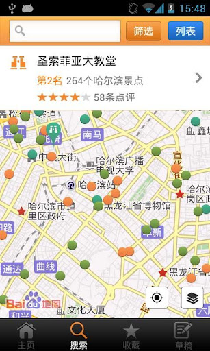 哈尔滨城市指南|玩旅遊App免費|玩APPs