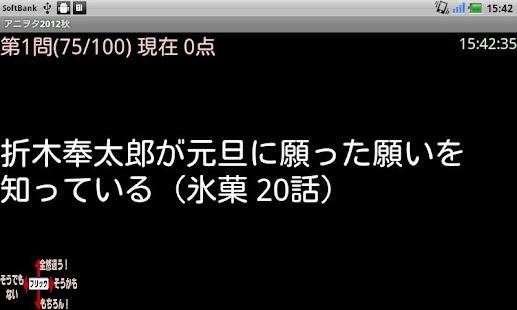アニヲタ判定(2012年秋版)- screenshot thumbnail
