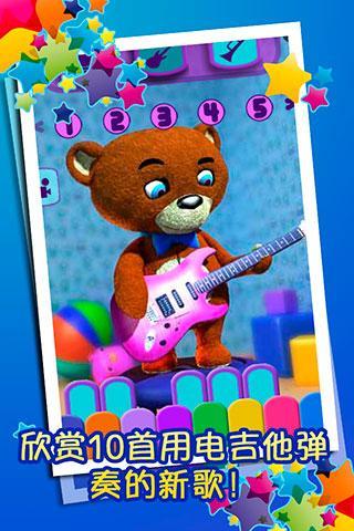 说话泰迪熊 免費