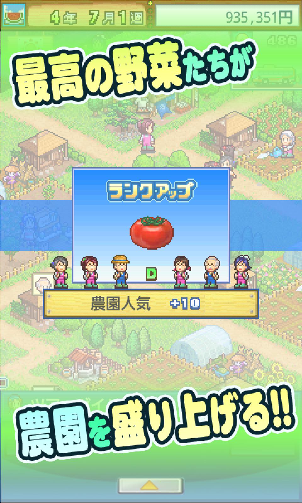 大空ヘクタール農園 screenshot #16