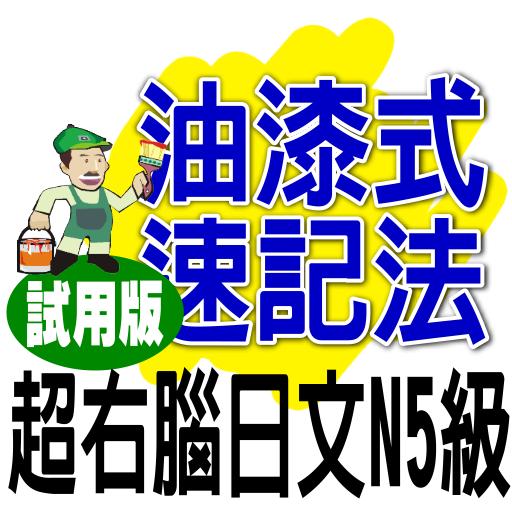 油漆式速記法-超右腦日文檢定N5級試用版 LOGO-APP點子