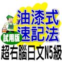 油漆式速記法-超右腦日文檢定N5級試用版 icon