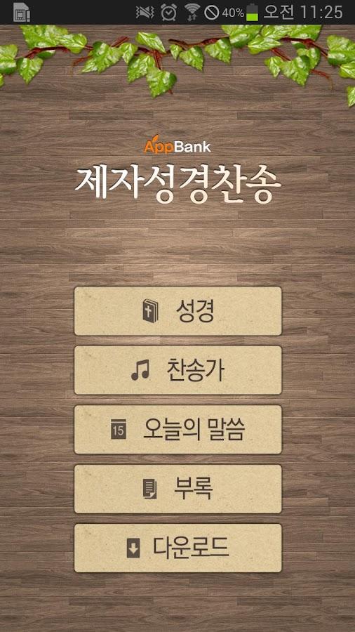 제자성경찬송- screenshot