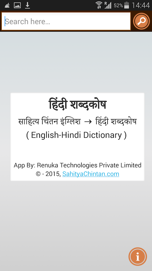 Single minded devotion meaning in hindi