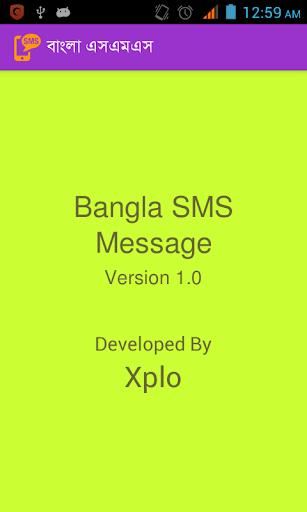 Bangla SMS Message Collection