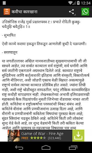 Ram Ganesh Gadkari Balakraam