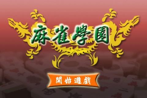 Mahjong Academy (Free)- screenshot
