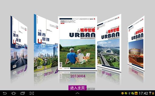 上海城市管理HD