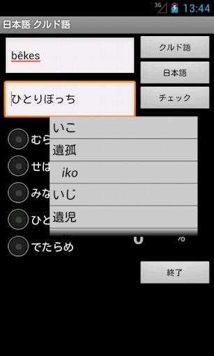 Learn Japanese Kurdish