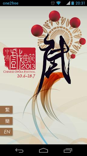 中國戲曲節 2013