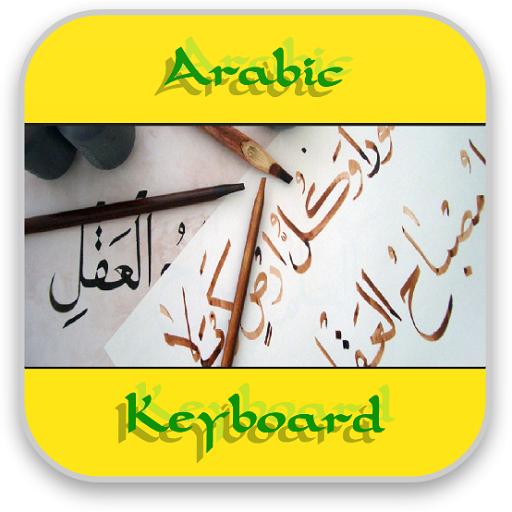 キーボードのためのアラビア語