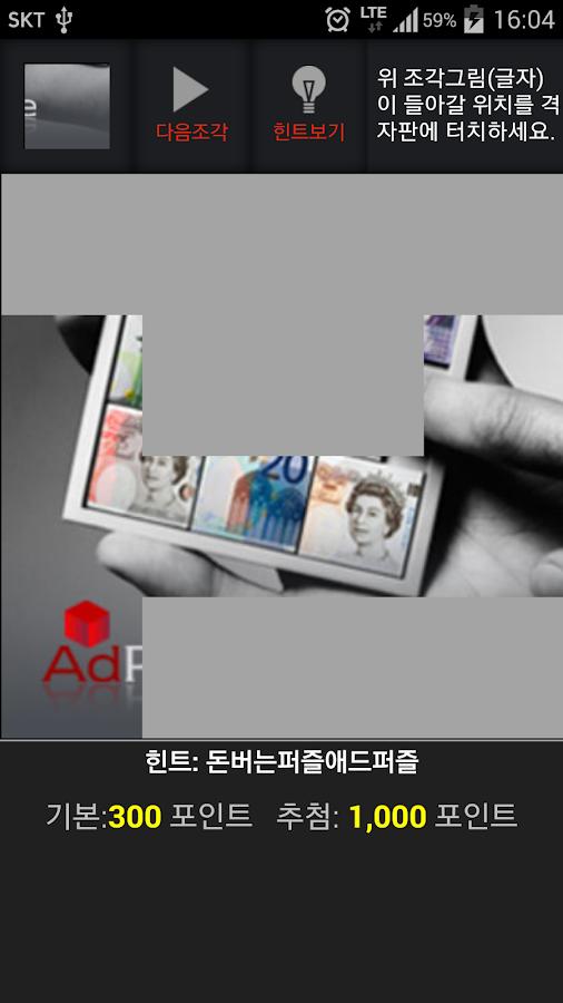 애드퍼즐 - screenshot