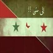 اخبار سورية