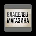 "Журнал ""Владелец магазина"" logo"
