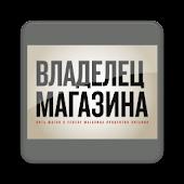 """Владелец магазина"""