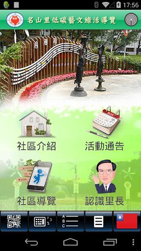 台北市芝山岩社區導覽