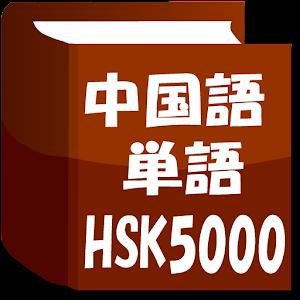 中国語単語HSK5000 教育 App LOGO-硬是要APP