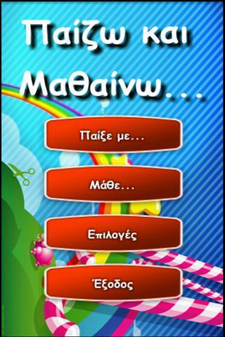 Παίζω & Μαθαίνω - Νηπιαγωγείο - screenshot