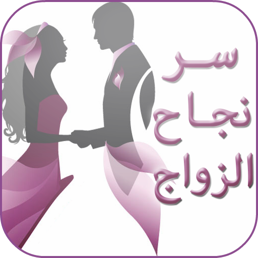 نصائح لحياة زوجية ناجحة apk