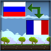 Learn French (Russian)
