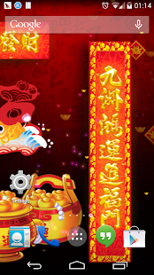 Chinese couplet Live Wallpaper - screenshot thumbnail
