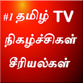Tamil TV Serials & Shows in HD