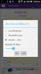 SCB Mutual Fund (กองทุนรวม) - screenshot thumbnail