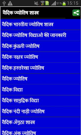 Vedic Jyotsh Shastra