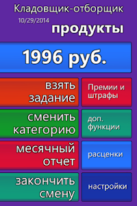 Кладовщик Магнита Free screenshot 3