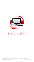 Screenshot of 올레 스마트플레이