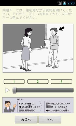 玩免費教育APP|下載JLPT N3 app不用錢|硬是要APP