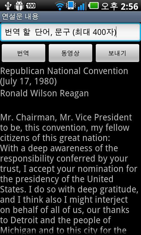 등대 미국 대통령 연설문- screenshot