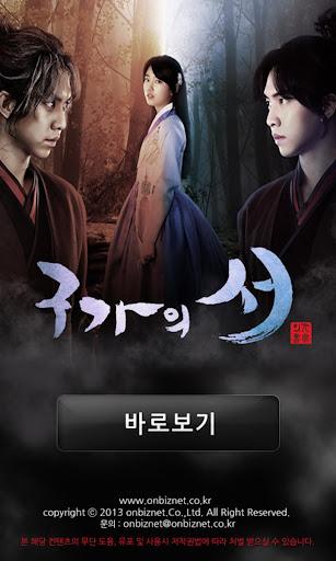 ★구가의 서★ MBC 월화 드라마 시청률 1위