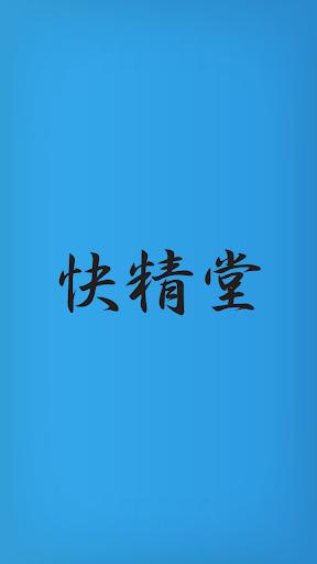 精力剤専門店 快精薬局