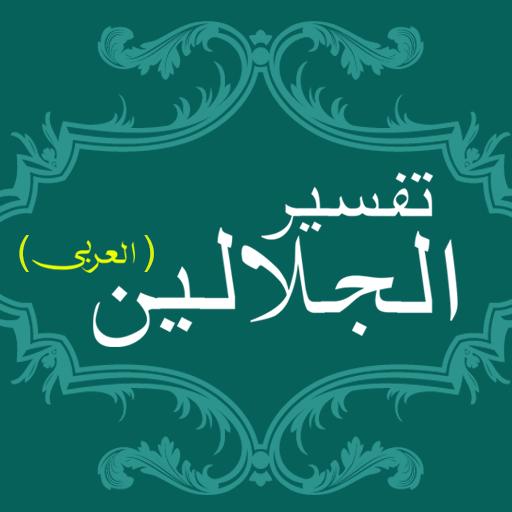 塔夫西爾鋁Jalalain阿拉伯語書 書籍 LOGO-阿達玩APP