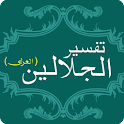 Tafsir Al Jalalain Arabic Book icon