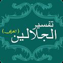 Tafsir Al Jalalain livre arabe icon