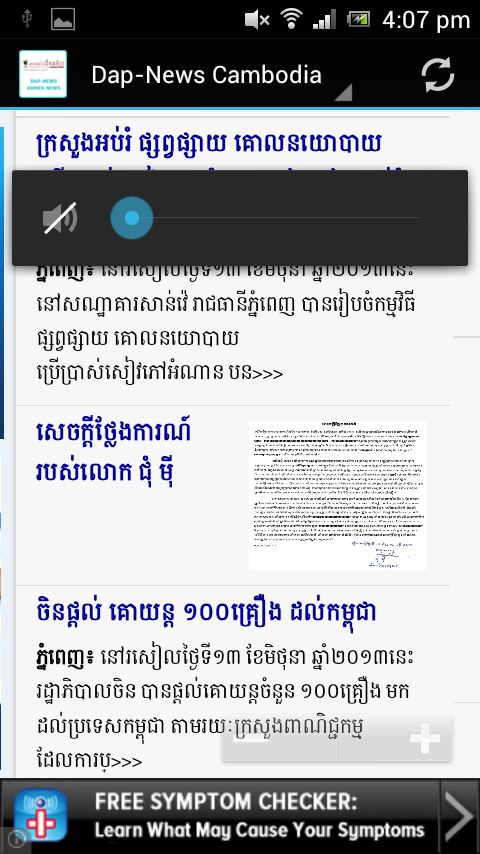 Dap-News Khmer News - screenshot