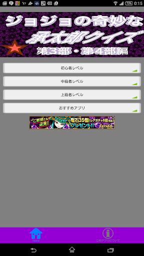 承太郎の奇妙なクイズforジョジョ